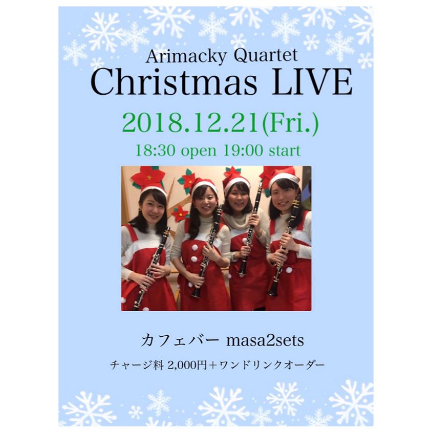 『Arimacky Quartetto  Christmas LIVE』