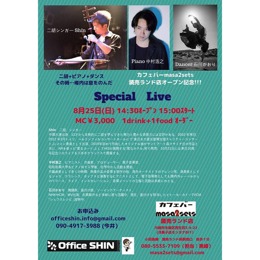 「Special Live」