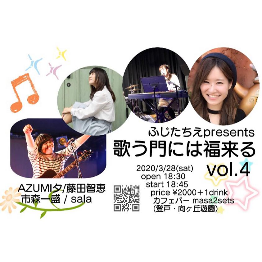 (延期)歌う門には福来る vol.4