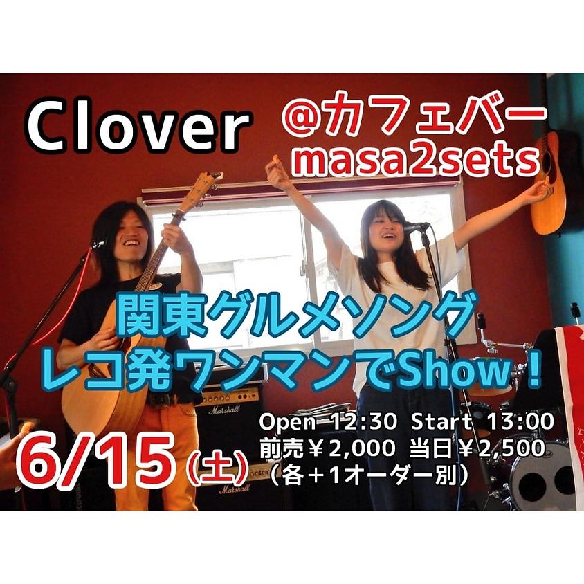 Clover『関東グルメソングレコ発ワンマンでShow!』