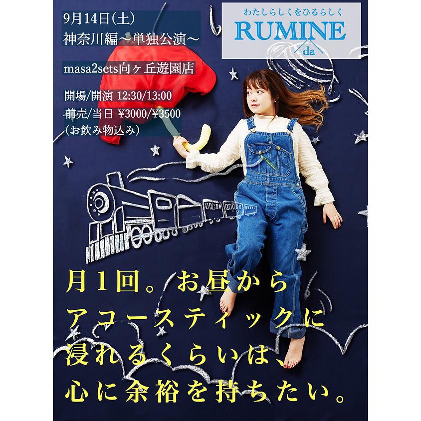 minami rumi Pre. 『わたしらしくをひるらしく』 ~神奈川編 単独公演~