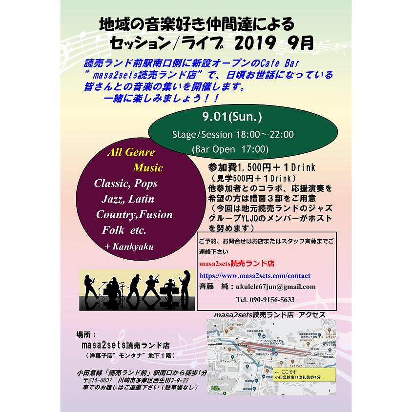 """""""地域の音楽好き仲間によるセッション/ライブ"""""""