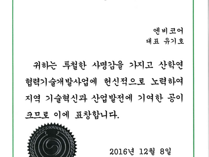 부산지방중소기업청장 표창장