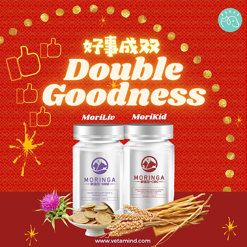 Double Goodness 好事成双