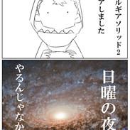 MGS_memo.jpg