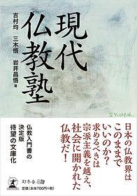 現代仏教塾(吉村均、三木悟、岩井昌悟 著)