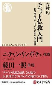 tibetbukkyo-obi-02.jpg