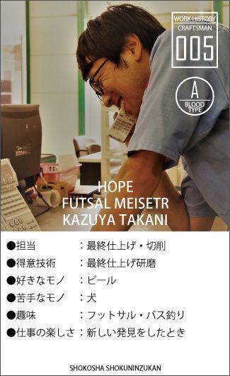 zukan_takani.jpg