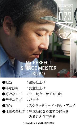 zukan_kubo.jpg