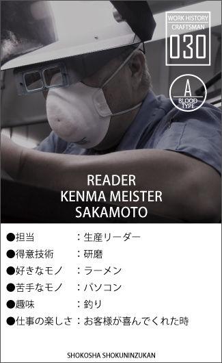 zukan_sakamoto.jpg