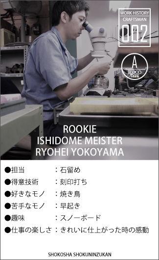 zukan_yokoyama.jpg