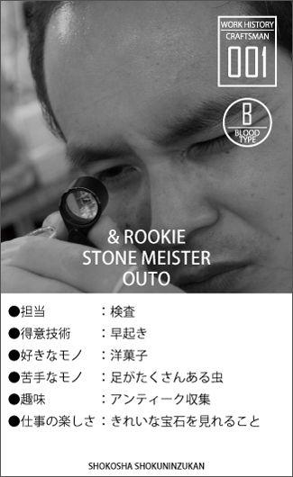 zukan_outo.jpg