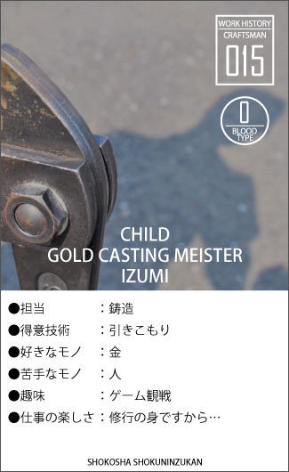 zukan_izumi.jpg