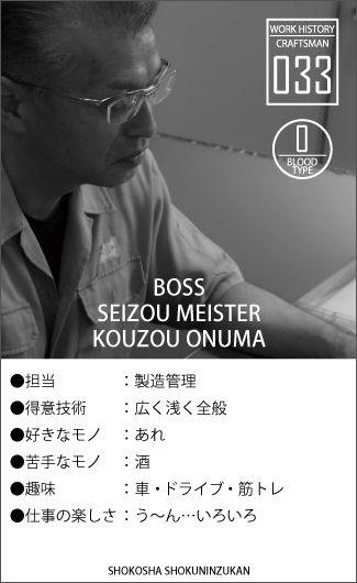 zukan_onuma.jpg