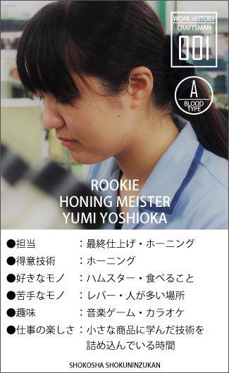 zukan_yoshioka.jpg