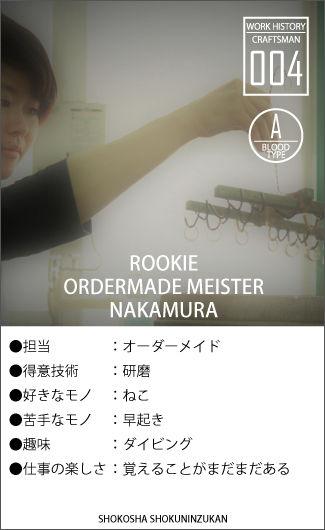 zukan_nakamura.jpg