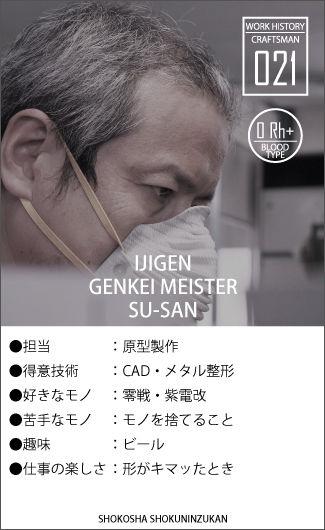 zukan_suzukawa.jpg