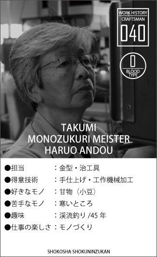 zukan_andou.jpg