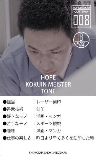 zukan_tonegawa.jpg