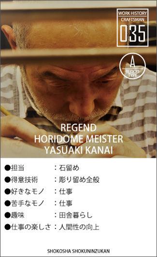 zukan_kanai.jpg