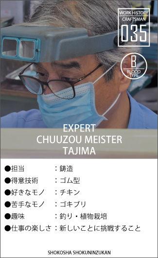 zukan_tajima.jpg