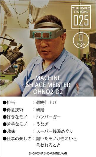 zukan_ohno.jpg