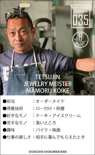 zukan_koike.jpg