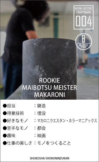 zukan_suzuki.jpg