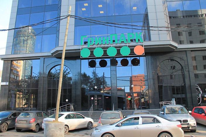 Офис продаж сока ростков пшеницы в Екатеринбурге
