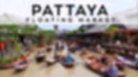 PattayaFloatingMarket-0-400P.jpg