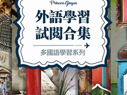 外語學習試閱合集(有聲書)韓語·日語·泰語·美語·英語~方國王妃學外語