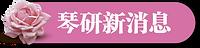 琴研新消息.png