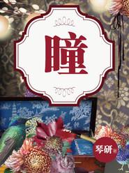 hitomi-cover.jpg