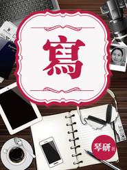 writecover (1).jpg