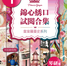 [🌸新書上架]《錦心綉口皇室系列1-6冊試閱合集》