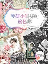 塗色薄-琴研_Page_01.jpg
