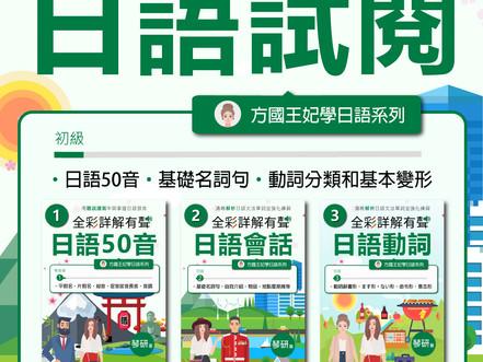 [🧁新書上架]《日語學習試閱合集1》(第1-3冊試閱)