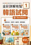 GGKEY_KNE1D1TESPT_frontcover (1).jpg