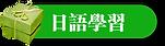 blue-日语学习.png