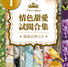#1 琴研情色甜愛試閱合集第1冊|收錄了琴研情色甜愛小說《龍》《經》《藏》《巴》《魚》《祭》《星》《瞳》《夢》《虎》共計10本的試閱章節。