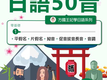 日1-[有聲書]五十音日語發音~錦心綉口方國王妃學日語第1冊
