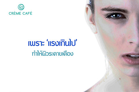 face-อ่อนแอซัลเฟต.jpg