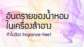 fragrancefree_edited.jpg