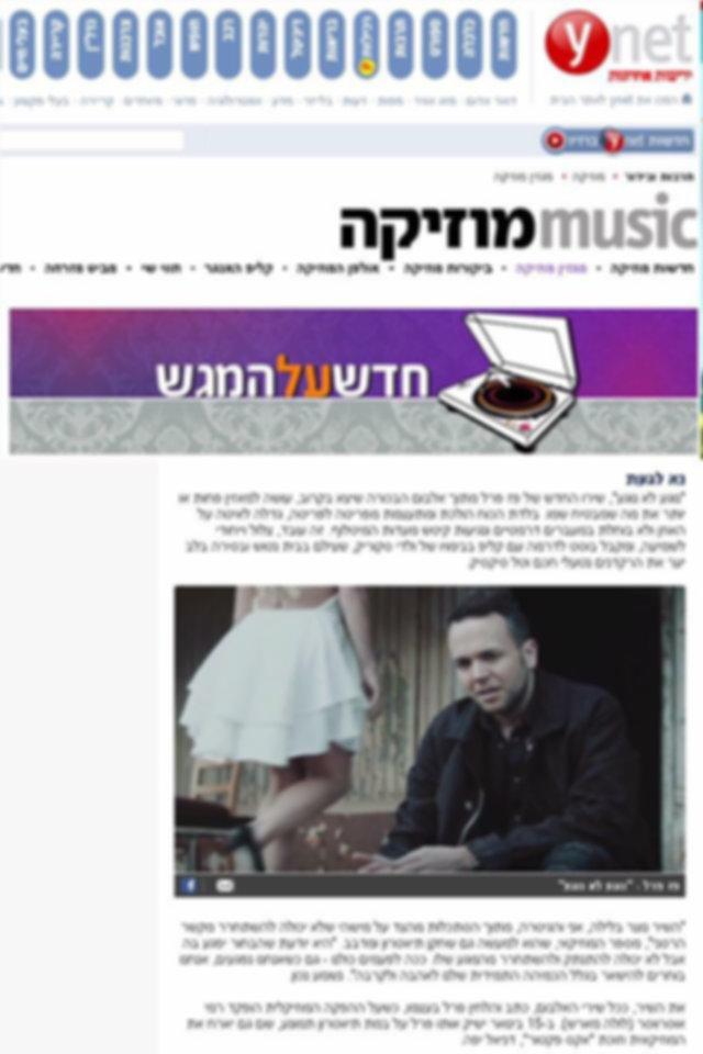 ענת טייכר ועמי פרידמן-ynet
