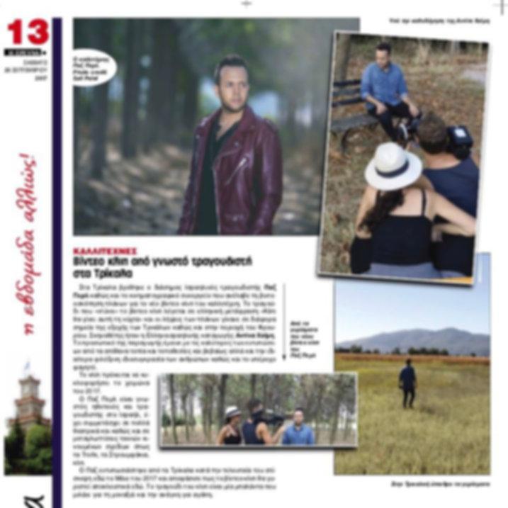 עיתון היווני ״ארבנה״
