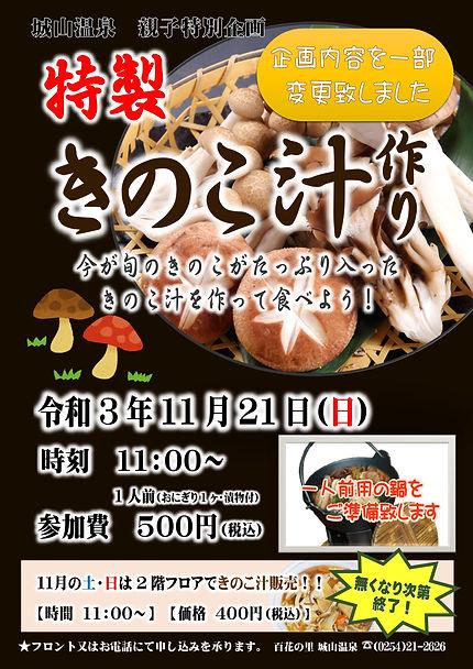 【親子企画】2021.11-21/きのこ汁作り.販売_page-0001.jpg