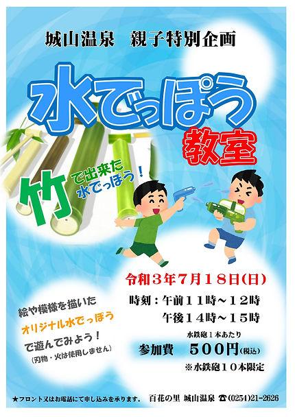 【企画】2021.7月竹水鉄砲教室(21.7.18)_page-0001.jpg
