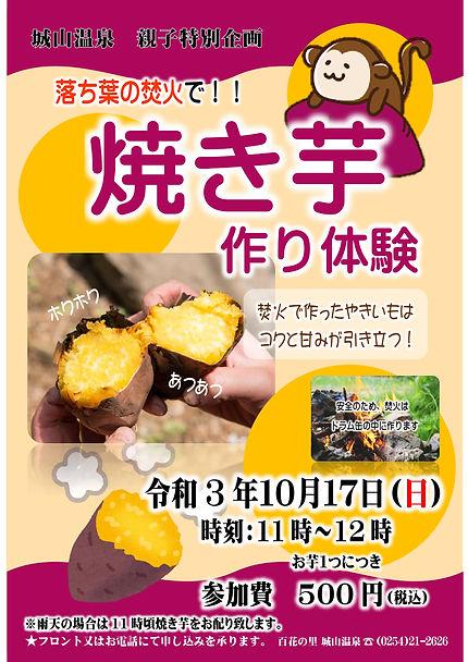 【企画】2021.10月焼き芋体験(21.10.17)_page-0001.jpg