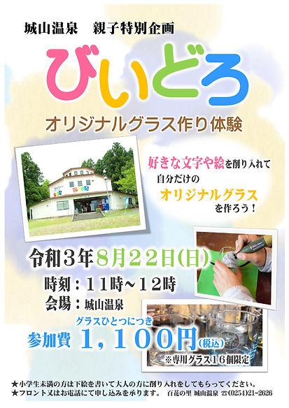 【企画】2021.8月びいどろ体験(21.8.22)_page-0001.jpg