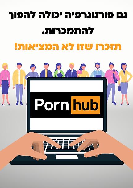 הכרזה נועדה להעלות את המודעות להתמגרות לפורנוגרפיה ומסבה את תשמת לב הצופה לכך שפורנגרפיה היא לא המציאות